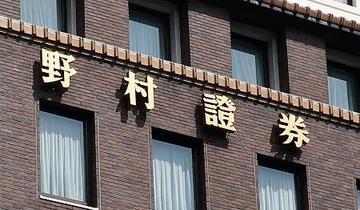 野村HDに改善命令へ、金融庁