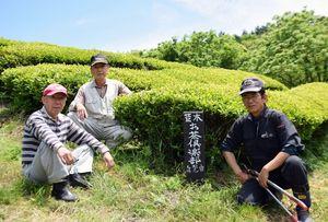 苣木お茶倶楽部の茶畑で。馬場さん(左)と松元さん(右)と山口さん(左から2人目)