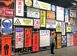 工事現場の看板を集めたコーナー=東京都江東区の日本科学未来館