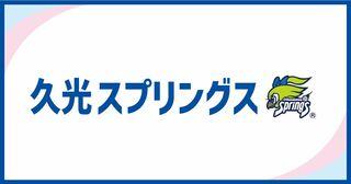 「新しい久光バレーを」 戸江と石井がV1開幕前会見で意欲