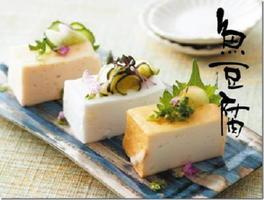 3位になった呼子萬坊の「魚豆腐3種詰め合わせ」