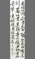 「臨 黄庭堅」 原れい(唐津東2年)