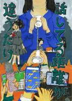佐賀新聞社賞に選ばれた荒谷さよ乃さんの作品