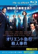 DVD「オリエント急行殺人事件」「斉木楠雄のψ難」