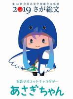 マスコットキャラクター「あさぎちゃん」