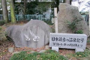 群馬県安中市の磯部温泉にある温泉マークの記念碑(安中市提供)