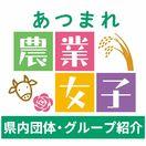 〈あつまれ農業女子〉(1)FJT84 藤津地区、横の連携…