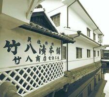 佐賀市川副町の竹八漬本舗工場