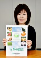 佐賀県が作製した小冊子「さがの園芸」。県内の園芸の生産状況を分かりやすく紹介している