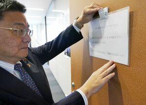 「テレワーク中です」と書かれた告知文を張り出す古川議員=東京・永田町の衆院第2会館