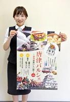 8、9日に博多駅前広場で開く「唐津バルシェ」のポスター