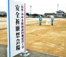 安全祈願祭が執り行われた建設予定地=みやき町原古賀