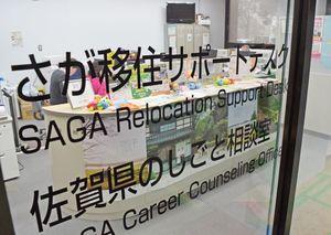 県庁1階にあるさが移住サポートデスク=佐賀市