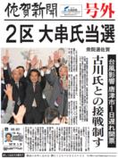 【号外】衆院選2区 大串氏当選