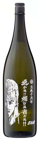 「北斗の拳」コラボ芋焼酎 来月から人気3キャラ追加(鹿島…