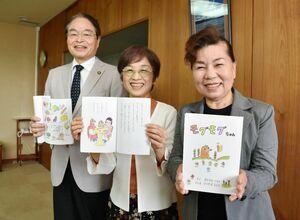 新小学1年生に贈った絵本を手にする(右から)岩永豊子さん、竹内典子さん、深浦弘信市長=伊万里市役所