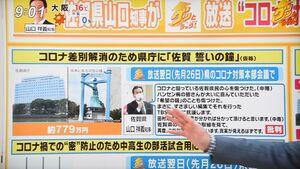 2日に放送されたTBSの情報番組「グッとラック!」の一場面。新型コロナウイルス対策交付金を巡り、佐賀県の使い方が取り上げられた