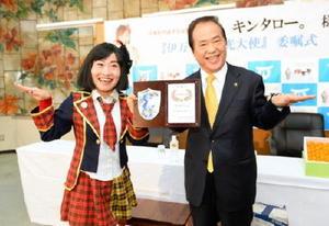 塚部伊万里市長から委任状を受け取るキンタローさん(左)=伊万里市役所