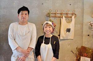 店主の堀川成正さんと妻の彩奈さん