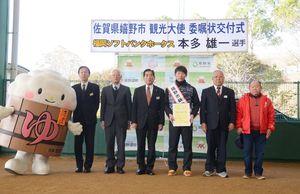 谷口太一郎・嬉野市長(右から4人目)から観光大使の委嘱状を受け取った福岡ソフトバンクホークスの本多雄一内野手(同3人目)=嬉野市のみゆき公園