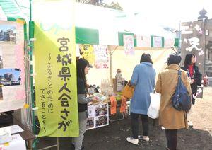 東日本大震災の被災地支援のため、特産品を販売した宮城県人会さが=佐賀市の佐嘉神社周辺