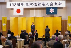 約150人が親交を深めた123周年東京佐賀県人会大会=東京・平河町の都市センターホテル