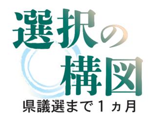 <県議選・選択の構図(6)>伊万里市、嬉野市、西松浦郡