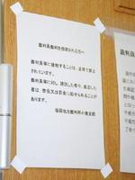 法廷の出入り口に掲示された、裁判員への接触を禁じる文書=7月、福岡地裁小倉支部