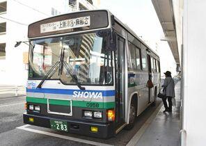 昭和バス、回数券終了 コロナで乗…