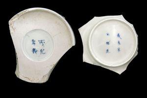 江戸時代の中国年号銘《成化年製》(左)と明治時代の窯元銘《蔵春亭三保造》(右)