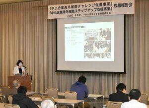 海外進出や販路拡大などの取り組みを説明した報告会=佐賀市のグランデはがくれ