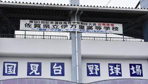 伊万里高校の甲子園出場を祝して掲げられた横断幕=伊万里市の国見台野球場