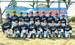 みんなイキイキ♪ 福富少年野球クラブ