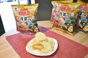 9月23日に発売される「ポテトチップスいかしゅうまい味」