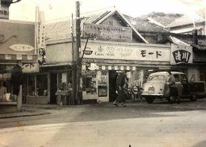 1950年代後半に店舗を拡張した。「モード」という屋号は当時珍しかった(提供写真)