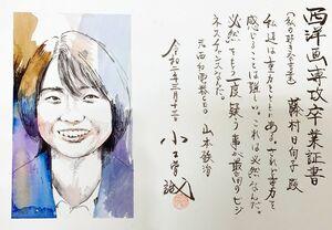 """小木曽誠准教授が藤村日向子さんに贈った似顔絵付きの""""卒業証書""""(提供)"""