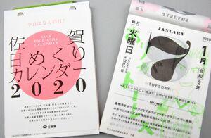 一般販売が決まった「佐賀日めくりカレンダー2020」