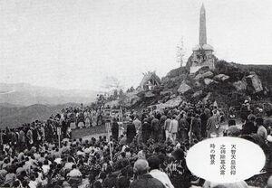天智天皇欽仰之碑除幕式(『肥前史談』昭和8年7月発行号から引用)