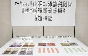 警視庁が押収した模造切手=14日午前、警視庁高輪署