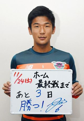 「残留するぞ!」24日、横浜戦 福田晃斗選手