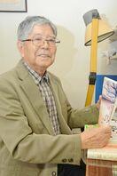 鶴良夫さん、電子書籍でエッセー出版 松原で過ごした幼少期…