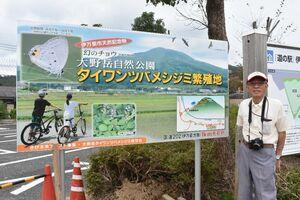 タイワンツバメシジミの繁殖地をPRする看板を設置した保存会の松本輝彦会長=伊万里市南波多町