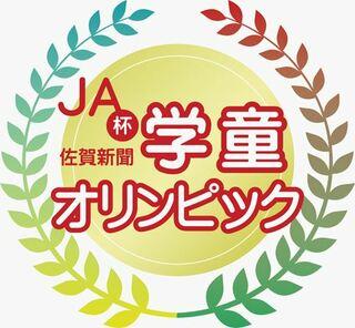 <JA杯第36回佐賀新聞学童オリンピック>卓球・ミニバスケットボール・ソフトテニス