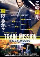 DVD「トレイン・ミッション」