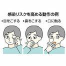 <新型コロナ>マスクない時の予防策 顔は触らず、手を洗おう