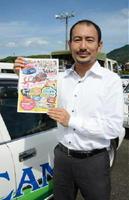 イベントへの来場を呼び掛ける大町自動車学校の鶴田英司常務取締役=大町町