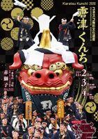 1番曳山「赤獅子」が主役のB全判サイズのポスター