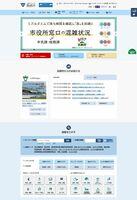リニューアルした鳥栖市ホームページ。「やさしい日本語」機能を追加し、検索方法(写真下の部分)も6パターンを設けた