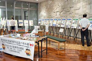 佐賀市の世界文化遺産「三重津海軍所跡」について紹介するパネル展=佐賀市役所