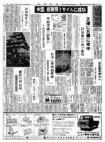 1966年10月29日付の佐賀新聞。1面には「〝慶長の姿〟再現」の見出しが躍る
